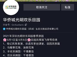 华侨城光明欢乐田园:短视频代运营案例