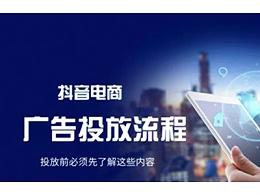 电商投放深圳抖音广告流程怎样?投放前必须先了解这些内容