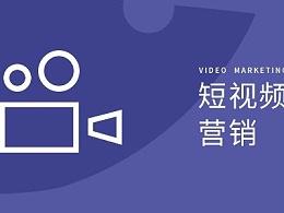 不懂这5个法则,别说做不好短视频创意