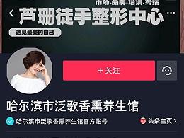 哈尔滨市泛歌香熏养生馆:短视频代运营案例