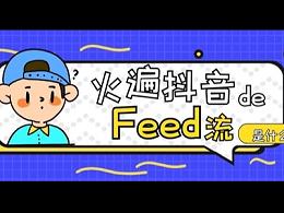 抖音feed流展现形式有哪些?
