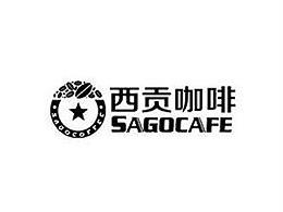 奥灵柯客户-西贡咖啡