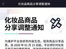 【奥灵柯资讯】小红书创作者中心正式上线;抖音购物车再调整
