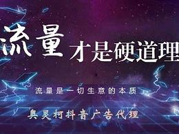 深圳抖音做不起来,奥灵柯抖音代运营公司了解一下!