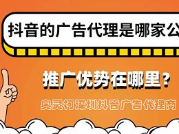 深圳抖音广告代理公司都有哪些?有什么推广优势?