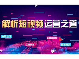 2020年深圳短视频代运营公司自我修炼哪些?