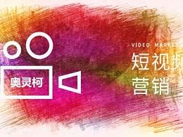 短视频代运营公司告诉你7个短视频渠道,该怎么选?