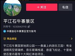 平江石牛寨景区:短视频代运营案例