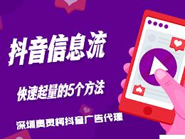 深圳抖音信息流代理商分享抖音信息流广告投放的小tips