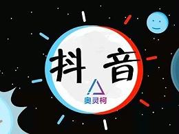 怎么做广州抖音爆款短视频运营?