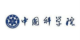 奥灵柯客户-中国科学院