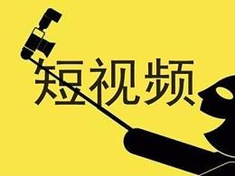广州短视频代运营能给你带来什么
