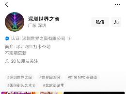 深圳世界之窗微信视频号代运营案例