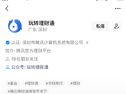 腾讯理财通微信视频号代运营案例
