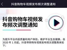 【奥灵柯资讯】抖音购物车视频发布频次调整通知;火山小视频更名