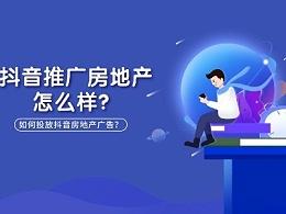深圳房地产短视频代运营的商业分析