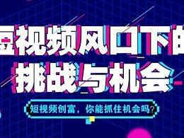 广州短视频代运营报价形式有哪些?
