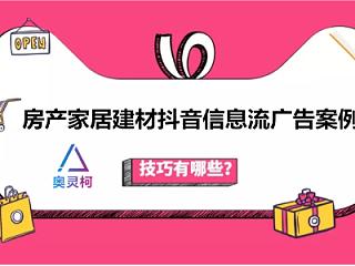 房产家居建材行业深圳抖音信息流广告投放案例